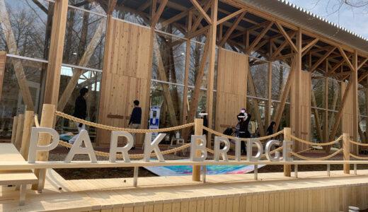 【子ども連れにオススメ】学びの森の新施設「カカミガハラパークブリッジ/遊び創造labo」施設紹介