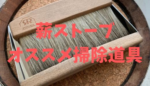 【薪ストーブ掃除にお勧め】REDECKERテーブルスウィーピングセットが超便利でおしゃれ!!