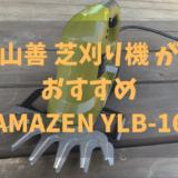 山善 芝刈り機 グラスバリカンがおすすめ(YAMAZEN YLB-164)