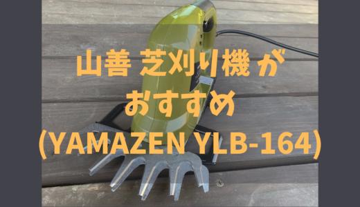 【芝生のお手入れに】山善 芝刈り機 グラスバリカンがおすすめ(YAMAZEN YLB-164)
