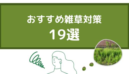 【庭の雑草駆除まとめ】おすすめ雑草対策19選!