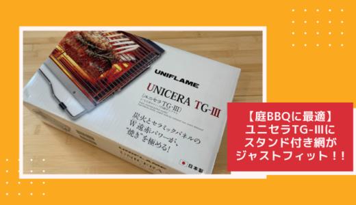 【庭BBQに最適】ユニセラTG-Ⅲの替え網には百均のスタンド付き網がピッタリ!